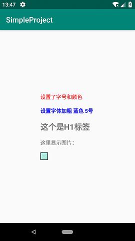 Android的TextView显示HTML格式富文本(字体大小颜色图片图文混排等)